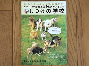 「ムツゴロウ動物王国 犬がよろこぶしつけ学校」 監修=ムツゴロウ 畑 正憲  発行 学研