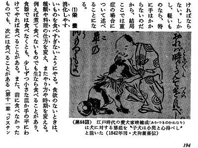 「江戸時代のペット本!『犬狗養畜伝』」