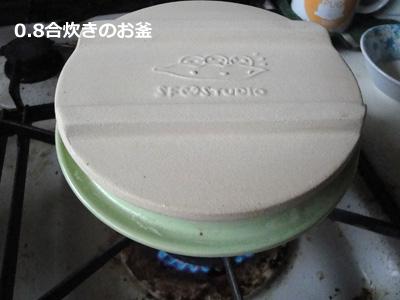 ガスでご飯を炊いてみました