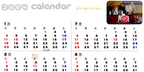 2004年 涼々家カレンダー