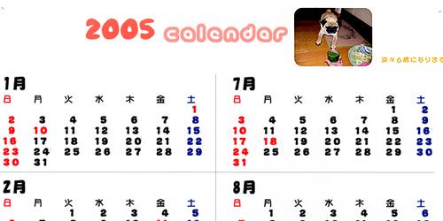 2005年 涼々家カレンダー